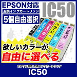 EPSON�ʥ��ץ���˸ߴ����󥯥����ȥ�å�IC505�����٤륫�顼ICBK50ICC50ICM50ICY50ICLC50ICLM50