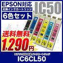 EPSON エプソン 互換インクカートリッジ IC50 6色...
