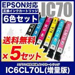 EPSON(エプソン)互換インクカートリッジIC70L(増量版)6色セット×5セット(IC6CL70L)【レビューを書いて宅配便送料無料】