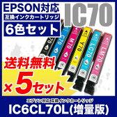 EPSON(エプソン)インク 互換インクカートリッジ IC70L(増量版) 6色セット ×5セット(IC6CL70L)プリンターインク ICBK70L ICC70L ICM70L ICY70L ICLC70L ICLM70L IC6CL70L インク 70 互換インク【宅配便送料無料】