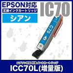 EPSON(エプソン)互換インクカートリッジIC70LICC70L(シアン・増量版)単品