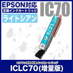 EPSON(エプソン)互換インクカートリッジIC70LICLC70L(ライトシアン・増量版)単品