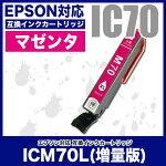 EPSON(エプソン)互換インクカートリッジIC70LICM70L(マゼンタ・増量版)単品