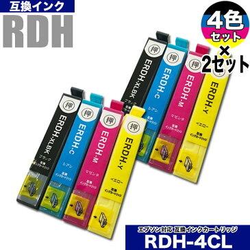 EPSON(エプソン)インク 互換インクカートリッジ RDH リコーダー 4色セット ×2セット(RDH-4CL)プリンターインク RDH-BK RDH-C RDH-M RDH-Y RDH-4CL インク 互換インク【送料無料】