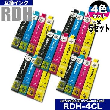 EPSON(エプソン)インク 互換インクカートリッジ RDH リコーダー 4色セット ×5セット(IRDH-4CL)プリンターインク RDH-BK RDH-C RDH-M RDH-Y RDH-4CL インク RDH 互換インク【宅配便送料無料】