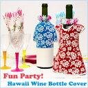 【ボトルカバー ワイングッズ 雑貨】 ワインのプレゼントやパ
