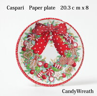 紙皿おしゃれ クリスマス20.3cm 8枚入 Caspari 紙皿可愛い パーティー紙皿 使い捨て紙皿 ペーパープレートおしゃれ ホームパーティー CandyWreath