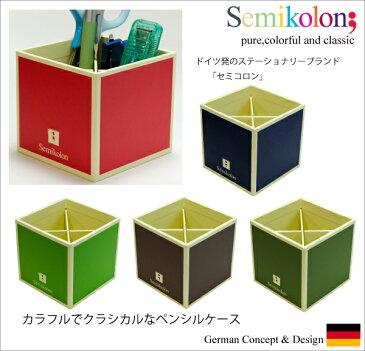 【ペン立て】Semikolon(セミコロン)ペンシルケース【ドイツ文具 カラフル文具】