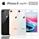 【即納可能】【新品・未使用】iPhone 8 64GB SIMフリー 白ロム ゴールド【動作確認済】【全国送料無料】アイフォン スマホ 本体