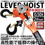 レバーブロック/レバーホイスト0.5Ton2台セット/高品質格安特価