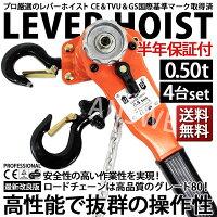 レバーブロック/レバーホイスト0.5Ton4台セット/高品質格安特価