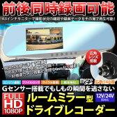 【あす楽】【送料無料】ドライブレコーダー リアカメラ搭載 ミラー型ドライブレコーダー ワイドレンズ搭載ルームミラー型 広角 バックカメラ付き 12V/24V 4.3インチ 32Gカード付き ドラレコ