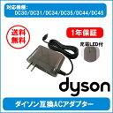 ダイソンバッテリー用ACアダプター DC31対応 DC30 DC34 DC35 DC44 DC45 互換 掃除機 互換品