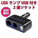 シガーソケット 2連シガーソケット分配器 90度角度調整可 USB2ポート搭載 12V/24V車対応 ブラック ブルーLED付き スマホ 充電