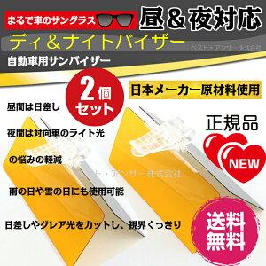 送料無料メーカー正規品 NEWサイズ 2個セット デイ&ナイトバイザー 日よけ カーバイザーサンバイザー日中や夜間でも使える サンバイザーに取り付けるだけで装着も簡単!日本語取扱説明書付き 特許番号付き正規品 カーサンバイザービズクリア カーバイザー