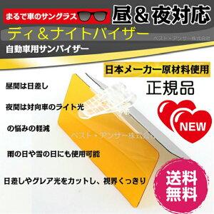 送料無料 正規品 NEWサイズ デイ&ナイトバイザーカーバイザーサンバイザー日中や夜間でも使える特許番号付き正規品 日本語取扱説明書付きサンバイザーに取り付けるだけで装着も簡単!カーサンバイザー ビズクリア カーバイザー