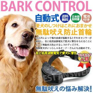 バークコントロール センサー トレーニング