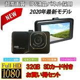 【SDカード32GB付き】ドライブレコーダー 前後 バックカメラ付き 3インチ HD 1080P あおり運転 200万画素カメラ搭載 エンジン連動 上書き録画 動画 静止画 動体感知 Gセンサー搭載 防犯