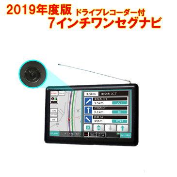 2019年度版 7インチ カーナビ ポータブル ドライブレコーダー付き ワンセグ カーナビゲーション ワンセグテレビ 録画 ポータブルナビ N-7ADC2