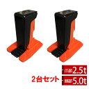 【最新改良版】爪つきジャッキ 2台セット 爪部2.5t ヘッ