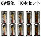 【代引き利用の場合 別途送料648円追加】6V 電池 10本セット 4LR44 アルカリ電池 水銀 カドミウム 不使用 ROHS CE MSDS 基準達成