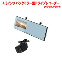 【期間限定大特価】4.3インチ ミラー型 ドライブレコーダー 全面ミラー バックカメラセット 薄型 前後 カメラ 角型 日本語マニュアル付属 車載カメラ 送料無料