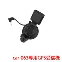 ドライブレコーダー 専用GPS 弊社製品car-063専用