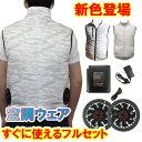 【在庫売り切り価格】ベスト 空調ベスト 空調 作業服 バッテ
