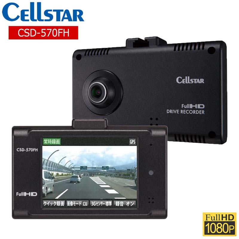 カーナビ・カーエレクトロニクス, ドライブレコーダー  500 GPS 8GB MicroSD CSD-570FH CSD570FH car-075