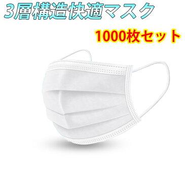 マスク 在庫あり 50枚入り 白 20パック分 1000枚 国内発送 送料無料 快適 マスク ウレタン ゴム 痛くなりにくい 正規輸入品 業販 まとめ買い 大量注文 対応