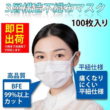 【あす楽】マスク 平紐 在庫あり 50枚入り 白 2パック分 100枚 平ひも 小さめ 国内発送 快適