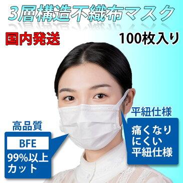 マスク 在庫あり 50枚入り 白 2パック分 100枚 平ひも 国内発送 送料無料 快適 マスク ウレタン 痛くなりにくい 正規輸入品 業販 まとめ買い 大量注文 対応