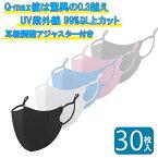 マスク 接触冷感 30枚 (q-max0.3) UV99%カット アジャスター 洗える 夏用 国内検査報告 ブラック グレー ブルー ホワイト 送料無料 3D 繰り返し使用可 ウレタン 色選択可能 レディース メンズ ユニセックス ブランド