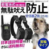 正規品無駄吠え禁止くん超音波で吠えるのを防止無駄吠えむだ吠えトレーニング自動感知しつけ日本語取扱説明書付き9V電池付き