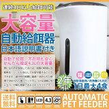 自動給餌器ホワイト(大)4.3Lオートペットフィーダー犬猫エサやりドッグフードペットフードペット用品グッズ