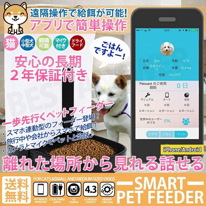 2年保証付き ペットフィーダー オートペットフィーダー 4.3L カメラ付き スマホ iPhone Android 自動給餌器 給餌機 餌やり機 オートマティック 皿 犬 猫 ネコ ドッグフード エサやり 犬用 猫用 ペット 食器