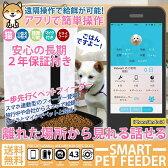 【プレゼント付き】2年保証付き ペットフィーダー オートペットフィーダー 4.3L カメラ付き スマホ iPhone Android 自動給餌器 給餌機 餌やり機 オートマティック 皿 犬 猫 ネコ ドッグフード エサやり 犬用 猫用 ペット 食器