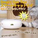 猫 おもちゃ 猫じゃらし 電動 ねこじゃらし 交換用羽毛付き 自動 電池式 ドーナツ型 子猫 led 遊び道具 ...