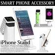 【期間限定ポイント5倍】【送料無料】【あす楽対応】スマホ充電スタンド (大) スマホ本体ホルダー スマートフォン アクセサリー スマホグッズ 腕時計 Apple Watch, iPhone 5 5s 6 6plus 6s 6plus 7 7plus