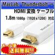 【送料無料!】MacLab. Thunderbolt ( Mini DisplayPort ) - HDMI 変換 ケーブル 1.8m ホワイト【相性保証付き】