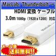【送料無料!】MacLab. Thunderbolt ( Mini DisplayPort ) - HDMI 変換 ケーブル 3.0m ホワイト【相性保証付き】