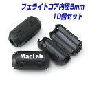 MacLab. フェライトコア ノイズフィルター パッチンコア 5.0mm 10個 セット ブラック ヒンジ式 ノイズ カット シールド クランプフィルタ |ラッキーシール対応
