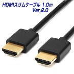 MacLab. HDMIケーブル 1m HDMI2.0 スリム細線仕様 ケーブル径4.2mm (新規格対応、音質や映像品質が断然違う!4K 60Hz対応、安心の1年保証)【テレビ 接続 ファミコン クラシック ミニ Switch ニンテンドー スイッチ PS4 PS3 対応】 |L