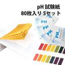 低価格なブックタイプの pH試験紙 お得な80枚 5セット 合計400枚! | 夏休み 宿題 課題 ペットの体調管理に! |L