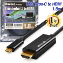 【ランキング1位獲得】USB Type-C to HDMI 変換ケーブル 1.8m Thunderbolt3互換 ブラック MacLab. | 4K USB C type c サンダーボルト iMac MacBook Mac Book Pro Air mini iPad Pro ChromeBookPixel Dell XPS Galaxy S20 S10 S9 S8 |L・・・