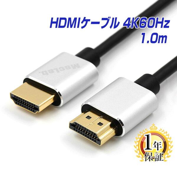 MacLab.HDMIケーブル5mHDMI2.04K60Hzスリム細線タイプ(太さ約4.2mm)ハイスピード相性保証付|ニンテン