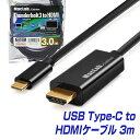 【ランキング1位獲得】USB Type-C to HDMI 変換ケーブル 3m Thunderbolt3互換 ブラック | USB C type c サンダーボルト 3.0m iMac MacBook Mac Book Pro Air mini iPad Pro ChromeBook Pixel Dell XPS Galaxy S20 S10 S9 S8 |L・・・