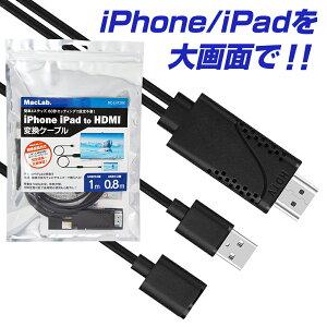 MacLab. iPhone HDMI 変換ケーブル テレビ 接続ケーブル iPad ライトニング 変換アダプタ 最新XR XS Max iOS12.3対応 iOS8以上 充電しながら使える 放熱仕様 アイフォン iPod Lightning モニター ミラーリング