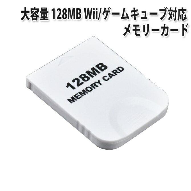 大容量【2043ブロック/128MB】Wii/ゲームキューブ対応 メモリーカード【ホワイト】 |L