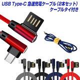 Android USB Type-C 急速充電ケーブル 2本セット 高耐久 L型コネクタ [1年保証] ケーブルタイ付 1m 2.4A データ転送対応 リバーシブル L字 アルミシェル MacLab. BC-UCUL10 |L